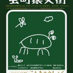 昆虫食と発酵