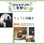 タガメサイダー冬祭り 入賞者にインタビュー![前編]